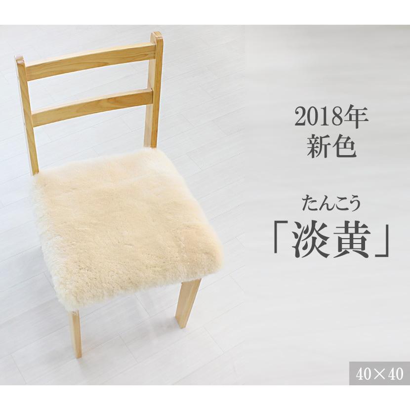 蒸れにくい ムートンクッション「淡色」 座布団 短毛26mmタイプ 40×40 日本製 年中快適でダイニング・オフィスチェアに最適|noble-collection|07