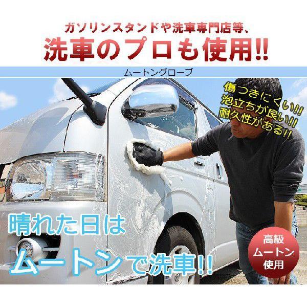 ムートン 洗車モップ ミット型プロ仕様 おうちで手軽にムートン洗車 日本製 noble-collection 02