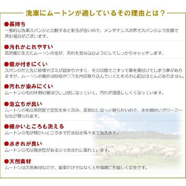 ムートン 洗車モップ ミット型プロ仕様 おうちで手軽にムートン洗車 日本製 noble-collection 04