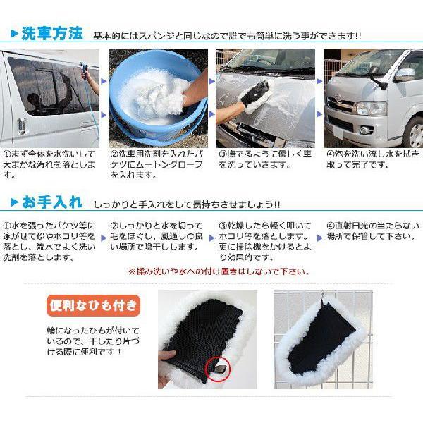 ムートン 洗車モップ ミット型プロ仕様 おうちで手軽にムートン洗車 日本製 noble-collection 06