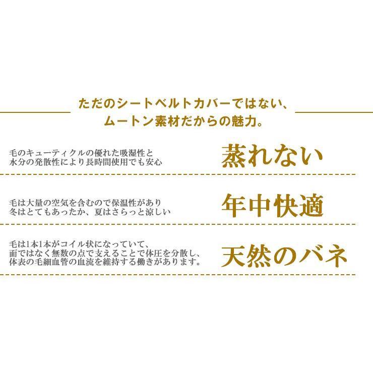 ムートンシートベルトカバー カーインテリア 擦れ防止に  マジックテープ脱着式 27×11cm ブラック/アイボリー 日本製 noble-collection 04