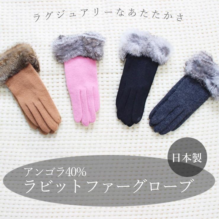 アンゴラ40% ラビットファーグローブ手袋  レディース 防寒 アンゴラ ファー 日本製 スマホ対応 五本指  ギフト対応OK noble-collection