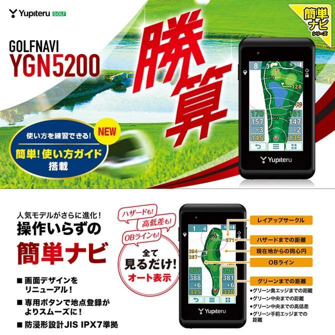 ユピテル ゴルフナビ ゴルフ 小物 YGN5200 ATLAS Yupiteru メーカー取寄せ
