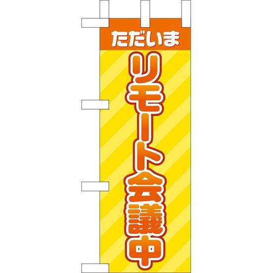 ミニのぼり旗 ただいまリモート会議中 No.KM-62 (受注生産)|noboristore