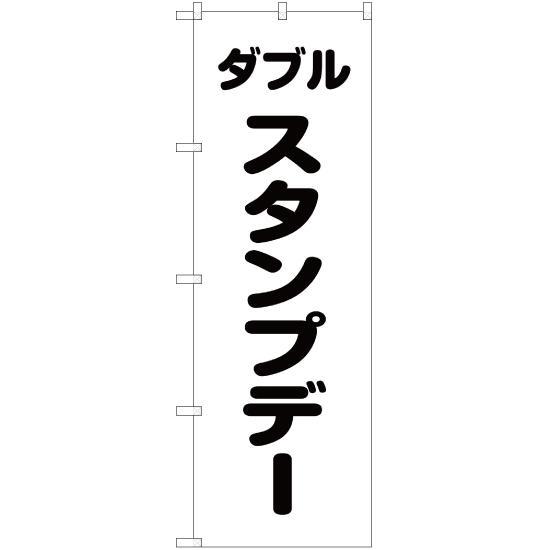 のぼり旗 ダブルスタンプデー SKE-264(三巻縫製 補強済み) noboristore