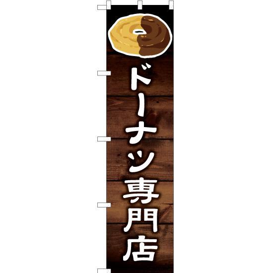 スマートのぼり旗 ドーナツ専門店 No.YNS-6128 (受注生産) noboristore