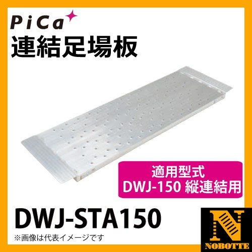 ピカ/Pica DWJ足場台用連結足場板 DWJ-STA150 DWJ-150縦連結用