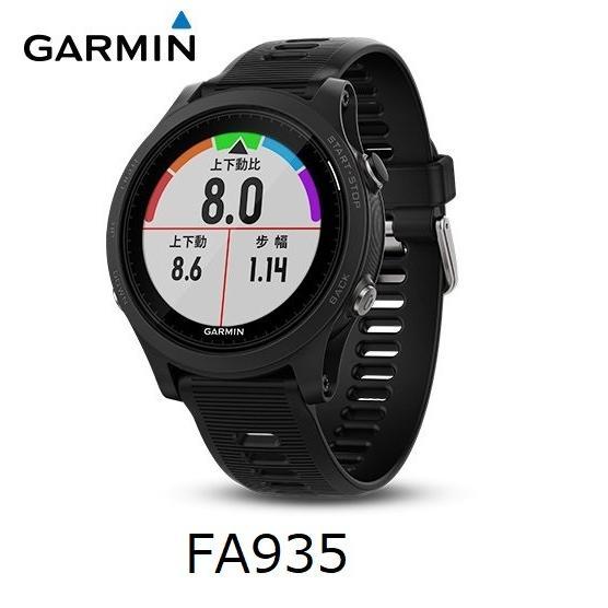 GARMIN ForeAthlete 935 黒 ガーミン フォアアスリート935 ブラック