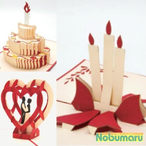 【メール便 送料無料】WAO!POP ケーキ ギフト ウェディング ラブ 3D POP UPカード nobumaru