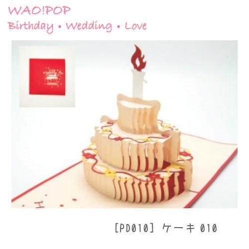 【メール便 送料無料】WAO!POP ケーキ ギフト ウェディング ラブ 3D POP UPカード nobumaru 02