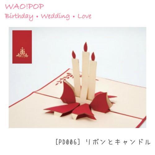 【メール便 送料無料】WAO!POP ケーキ ギフト ウェディング ラブ 3D POP UPカード nobumaru 03