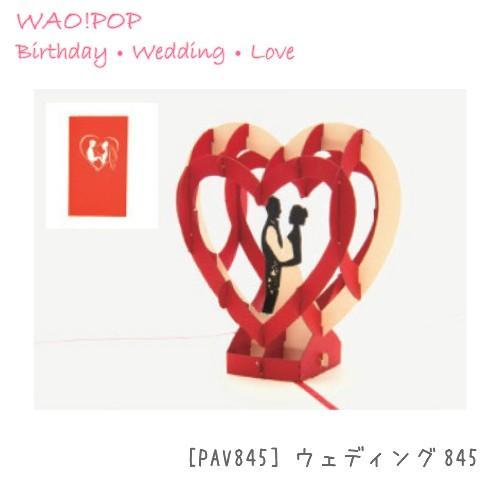 【メール便 送料無料】WAO!POP ケーキ ギフト ウェディング ラブ 3D POP UPカード nobumaru 04