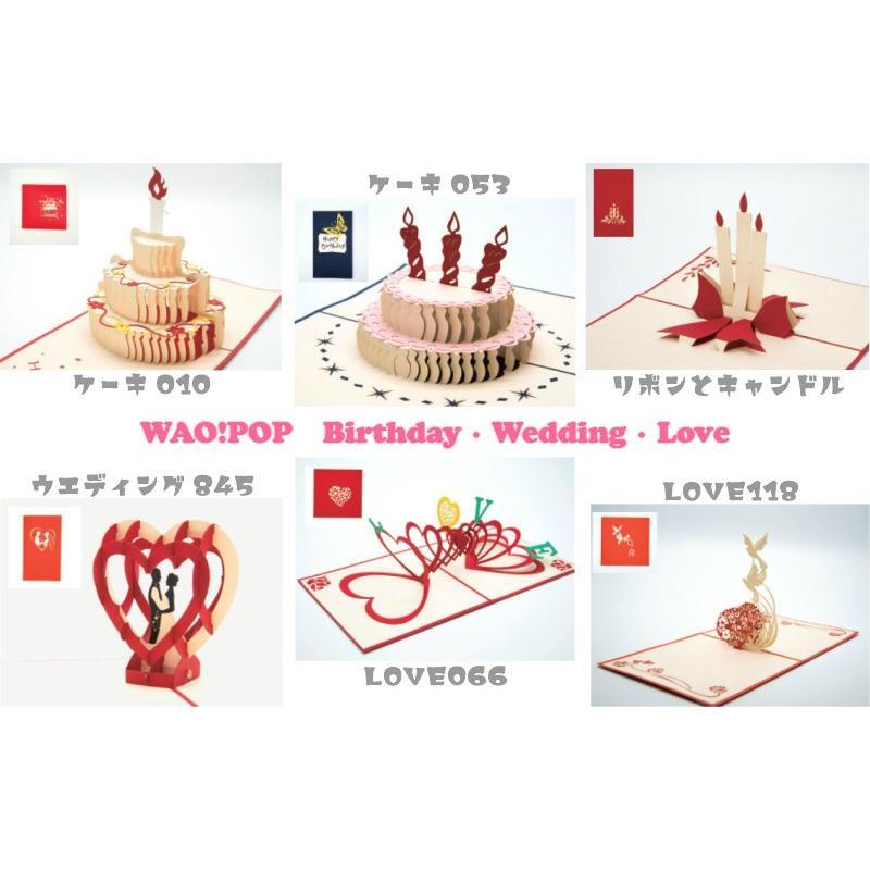 【メール便 送料無料】WAO!POP ケーキ ギフト ウェディング ラブ 3D POP UPカード nobumaru 06