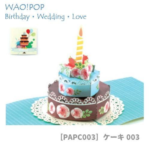 【メール便 送料無料】WAO!POP ケーキ ギフト ウェディング ラブ 3D POP UPカード|nobumaru|02