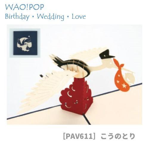 【メール便 送料無料】WAO!POP ケーキ ギフト ウェディング ラブ 3D POP UPカード|nobumaru|03