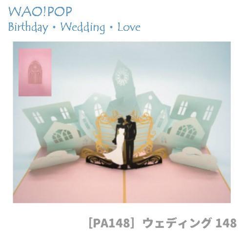 【メール便 送料無料】WAO!POP ケーキ ギフト ウェディング ラブ 3D POP UPカード|nobumaru|05