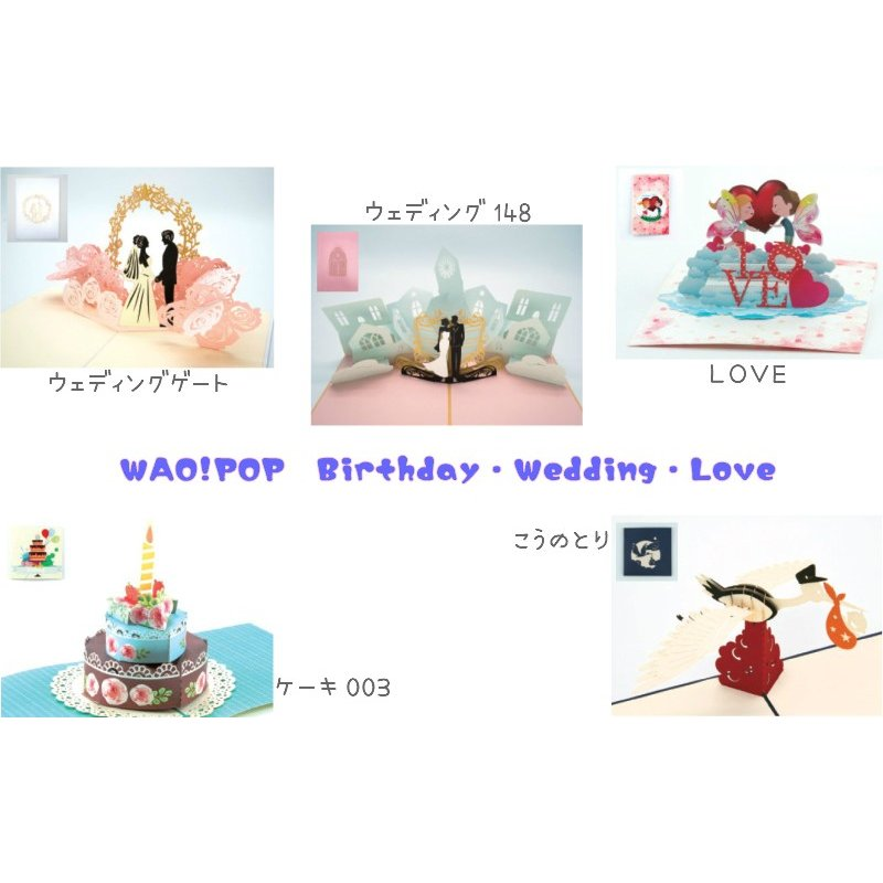 【メール便 送料無料】WAO!POP ケーキ ギフト ウェディング ラブ 3D POP UPカード|nobumaru|07