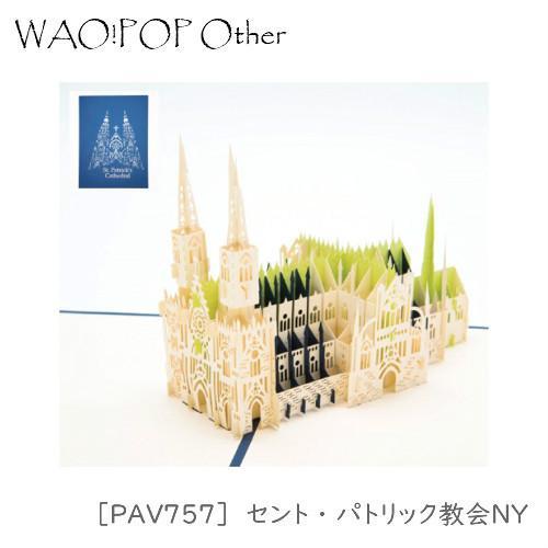 【メール便 送料無料】WAO!POP Other 3D POP UPカード nobumaru 02