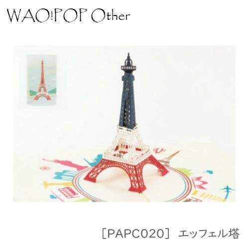 【メール便 送料無料】WAO!POP Other 3D POP UPカード nobumaru 03