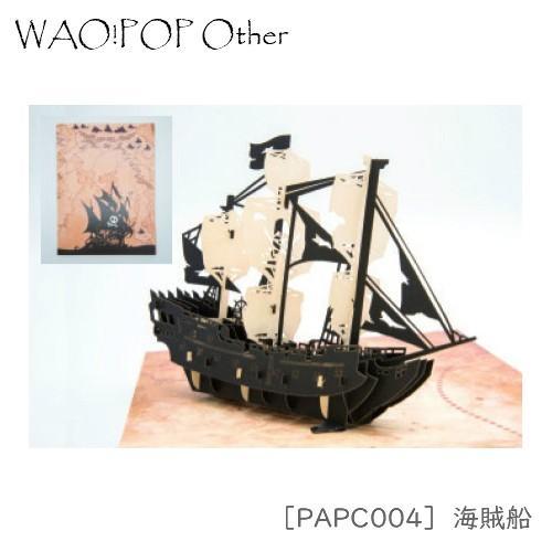 【メール便 送料無料】WAO!POP Other 3D POP UPカード nobumaru 04