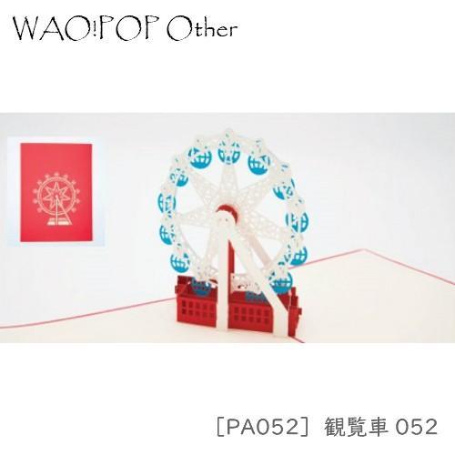 【メール便 送料無料】WAO!POP Other 3D POP UPカード nobumaru 05