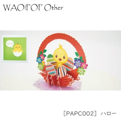 【メール便 送料無料】WAO!POP Other 3D POP UPカード nobumaru 07