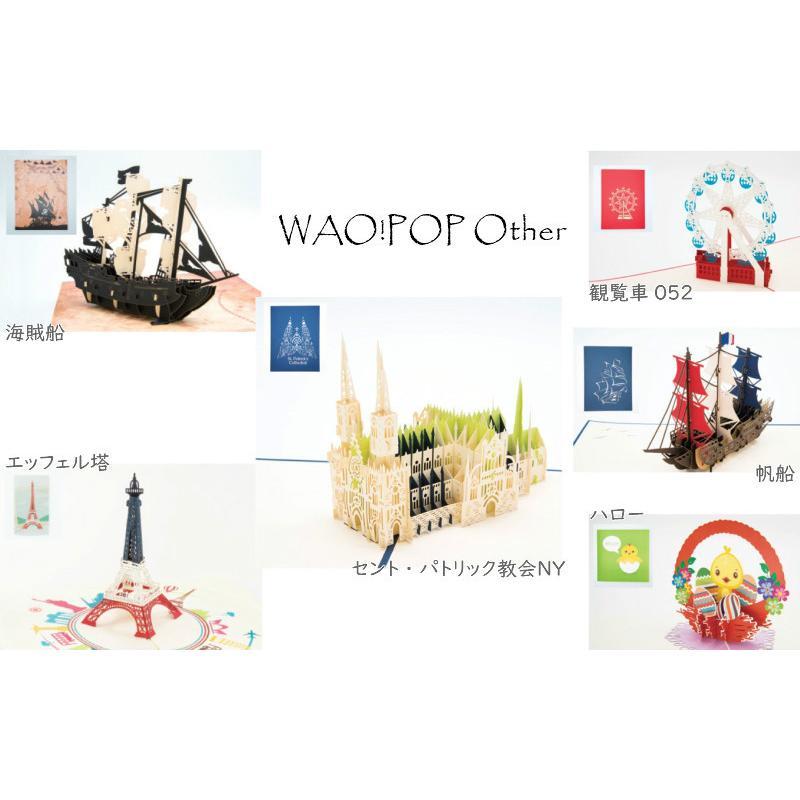 【メール便 送料無料】WAO!POP Other 3D POP UPカード nobumaru 08
