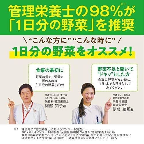 伊藤園 1日分の野菜 900g×3本|nocciola|03