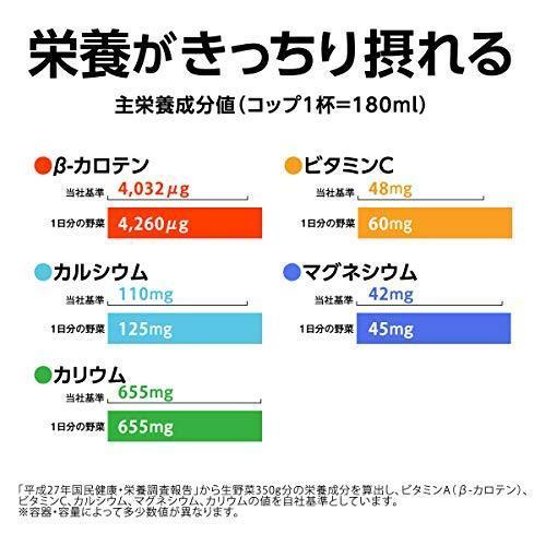 伊藤園 1日分の野菜 900g×3本|nocciola|05
