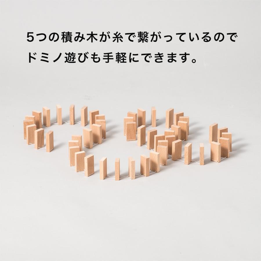 木のおもちゃ DOMIGO(ドミゴ)プレゼント ノベルティ 積み木 ドミノ 知育玩具 nochida 04