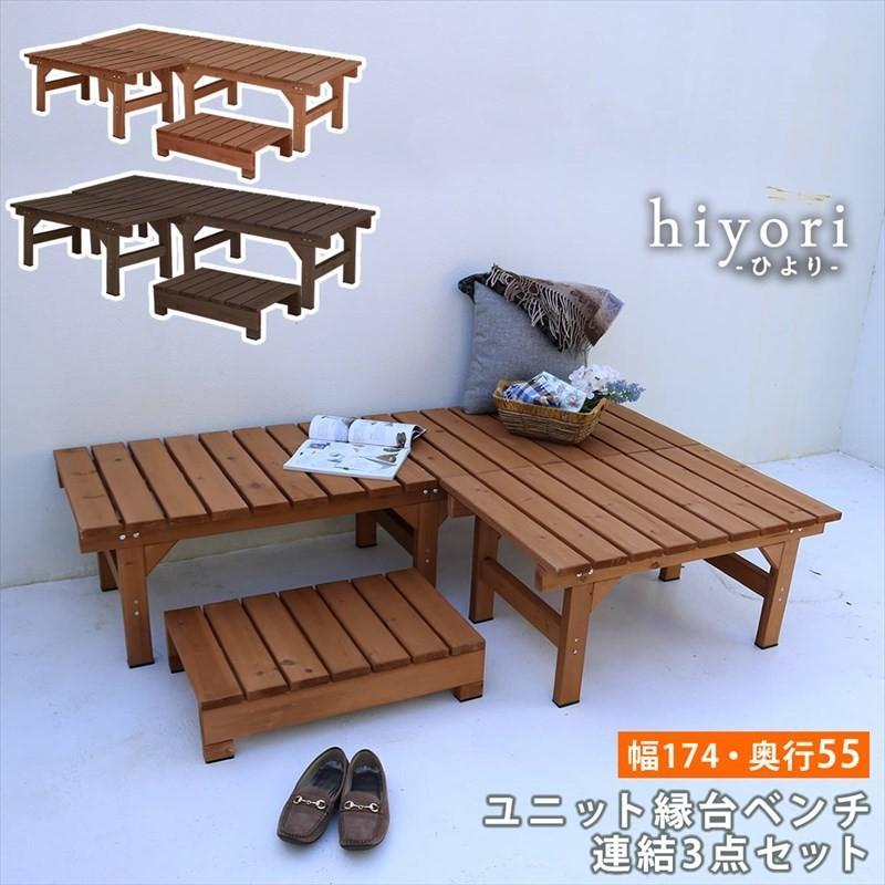 3点セット ガーデンベンチ 2台 174×55 87×55 ステップ踏み台 / 縁側 木製 天然木 おしゃれ DIY 木製ベンチ 屋外 muq|noconocok2000