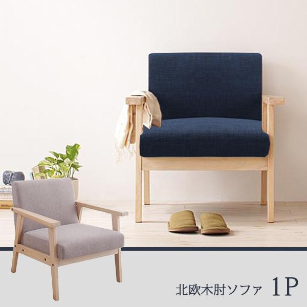 シンプルな北欧デザイン 1人掛けソファー / 一人用 木肘ソファ muk muk