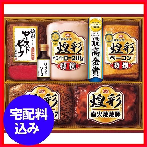 お中元 ハム 早割 ギフト 丸大食品 煌彩ローストビーフセット 通販 1024-090|nodac