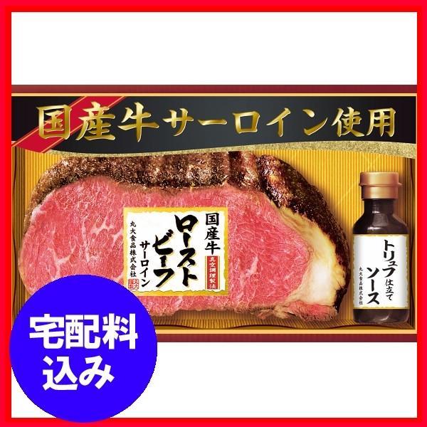 お中元 ハム 早割 ギフト 丸大食品 国産牛ローストビーフ 通販 1032-077|nodac