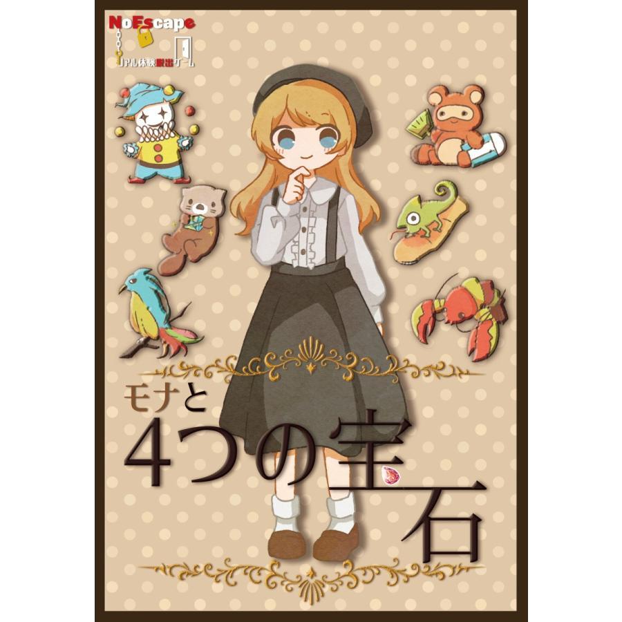 謎解き作品 モナと4つの宝石 NoEscapeオリジナル noescape
