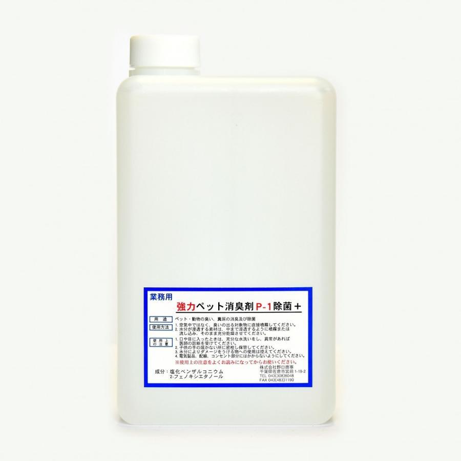 ペット消臭剤 猫 犬のオシッコ臭 アンモニア臭の除去 業務用 強力ペット消臭剤 P-1 ボトル 1リットル 無香料|noguchi-shouji