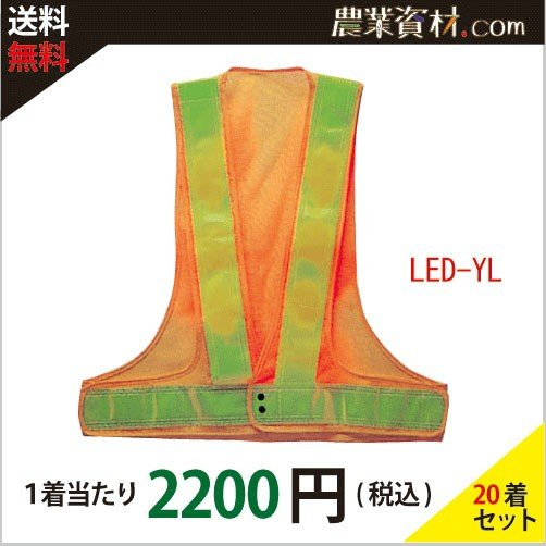 LEDベスト 黄/ライム LED-YL(20枚セット・送料込) メッシュ LED 安全チョッキ 工事現場