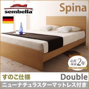 高級ドイツブランド【sembella】センベラ【Spina】スピナ(すのこ仕様)【ニューナチュラスターマットレス】ダブル