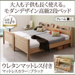 大人も子供も長く使えるモダンデザイン 高級2段ベッド Georges ジョルジュ ウレタンマットレス付き シングル