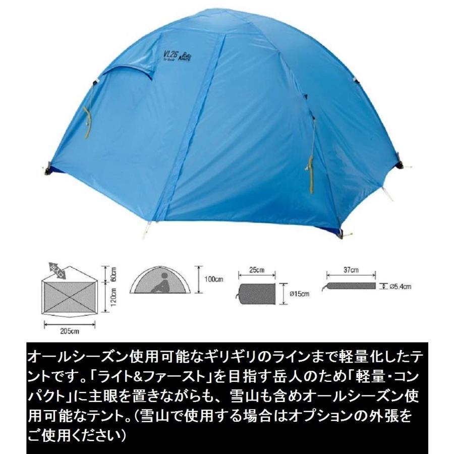 プロモンテ(PuroMonte) 超軽量山岳テント 2人用 日本国内生産品 VL26