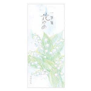 エムディーエス(MDS) 花ゆめ 春コレクション スズラン 一筆箋 アネモネ 5冊セット 12-883|nomado1230