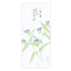 一筆箋 エムディーエス(MDS) 花ゆめ 夏コレクション ツユクサ 一筆箋 5冊セット 12-888|nomado1230
