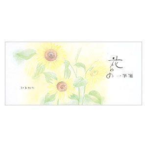 一筆箋 エムディーエス(MDS) 花ゆめ 夏コレクション ヒマワリ 一筆箋 5冊セット 12-893 nomado1230