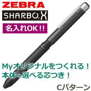 高級 マルチペン 名入れ ゼブラ  芯の組み合わせが選べるシャーボX CB8 Cパターン チタニウムグレー シャープペン+2色ボールペン 複合ペン SB23-CTGR|nomado1230