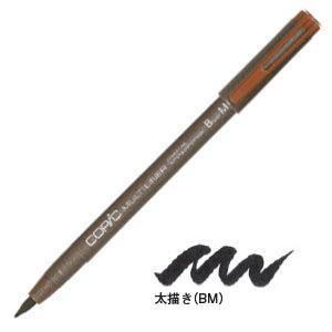 ドローイングペン トゥー コピック マルチライナー ラインドローイングペン ブラシタイプ 太描き BM セピア 12本セット MULTILINER-BMSP|nomado1230