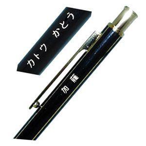 ノマド1230 彫刻名入れ:筆記具 NAME-CHO|nomado1230|04