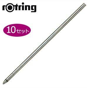 替芯 ボールペン ロットリング ショートタイプ ボールペン替芯 同色10個セット ブルー SOR074420 nomado1230