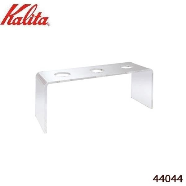 Kalita(カリタ) ドリップスタンド(3連)N 44044 送料無料  メーカー直送、期日指定不可、ギフト包装不可、返品不可、ご注文後在庫在庫時に欠品の場合、納品