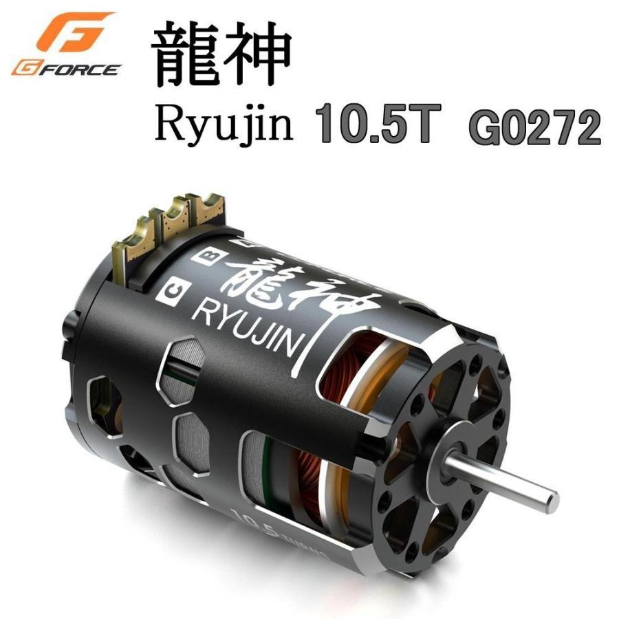 G-FORCE ジーフォース 龍神 Ryujin (進角可変式) 10.5T Brushless Motor G0272 送料無料  メーカー直送、期日指定不可、ギフト包装不可、返品不可、ご注文後