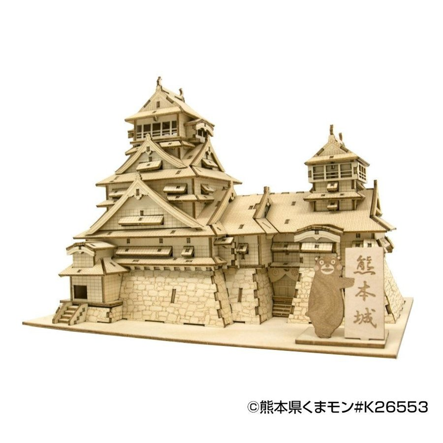 Wooden Art ki-gu-mi 熊本城(くまモンのプレート付) 送料無料  メーカー直送、期日指定不可、ギフト包装不可、返品不可、ご注文後在庫在庫時に欠品の場合、納